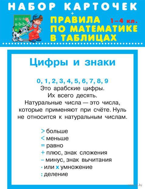 Правила по математике. 1-4 классы. Набор карточек в целлофане — фото, картинка