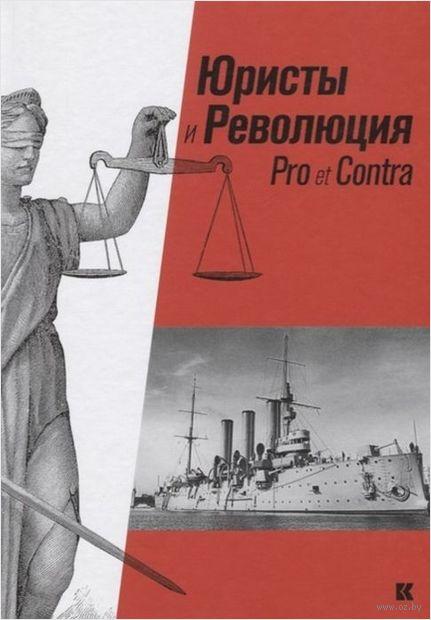 Юристы и Революция. Pro et Сontra — фото, картинка