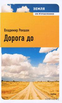 Земля. Дорога до. Владимир Рекшан