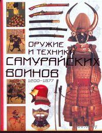 Оружие и техника самурайских воинов, 1200-1877. Т. Конлейн