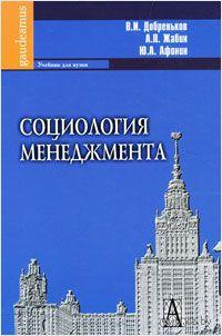 Социология менеджмента. Владимир Добреньков, Александр Жабин, Юрий Афонин