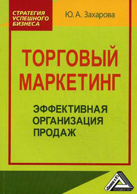 Торговый маркетинг. Эффективная организация продаж. Юлия Захарова