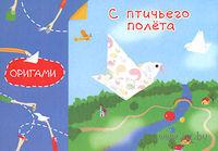 Оригами. С птичьего полета — фото, картинка