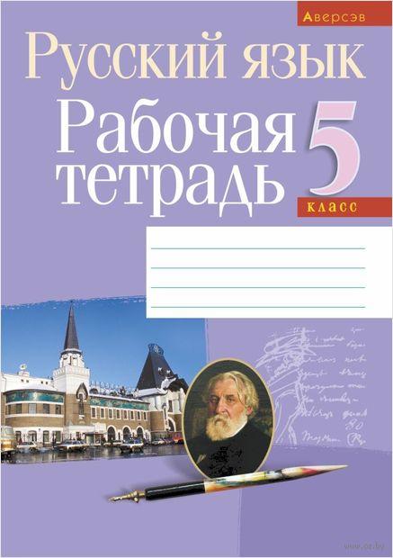 Русский язык. 5 класс. Рабочая тетрадь. Елена Долбик