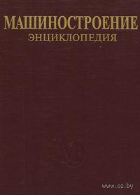 Машиностроение. Энциклопедия