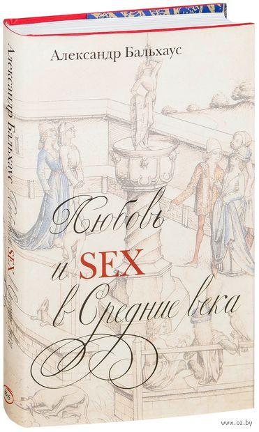 Любовь и Sex в Средние века. Александр Бальхаус