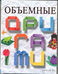 Объемные оригами. Галина Кириченко