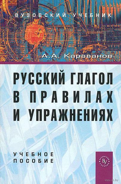 Русский глагол в правилах и упражнениях. Алексей Караванов