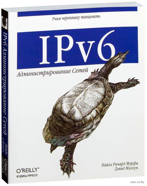 IPv6: Администрирование сетей. Д. Мэлоун