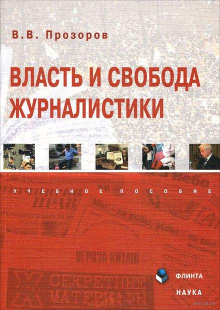 Власть и свобода журналистики. Валерий Прозоров