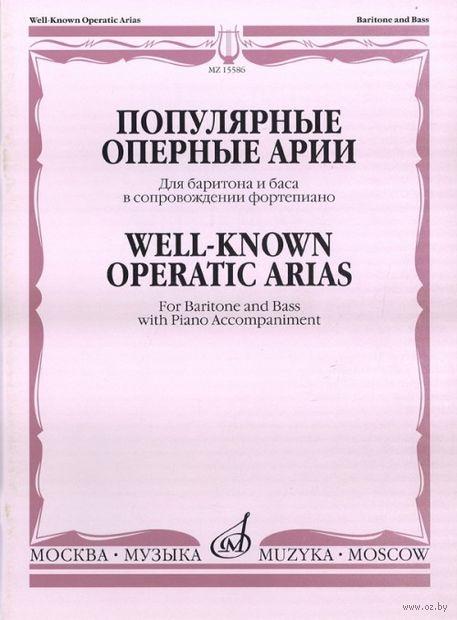 Популярные оперные арии. Для баритона и баса в сопровождении фортепиано — фото, картинка