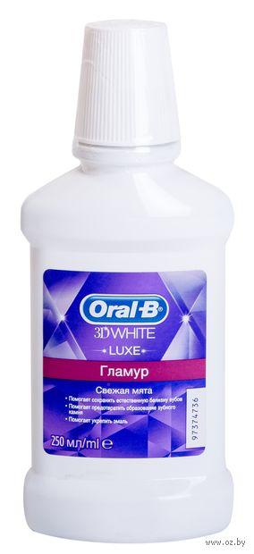 "Ополаскиватель для полости рта ""3D White. Luxe"" (250 мл)"