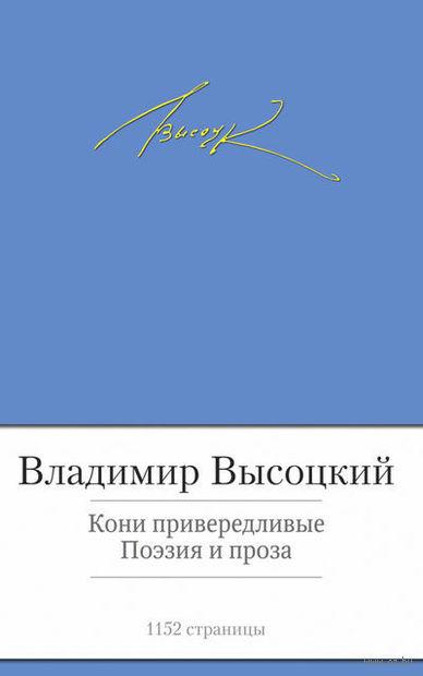 Кони привередливые. Поэзия и проза. Владимир Высоцкий