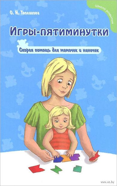 Игры-пятиминутки. Скорая помощь для мамочек и нянечек. Ольга Теплякова