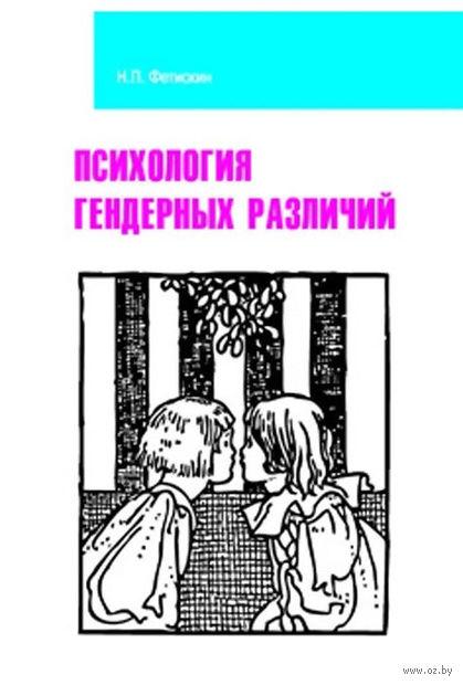 Психология гендерных различий. Н. Фетискин