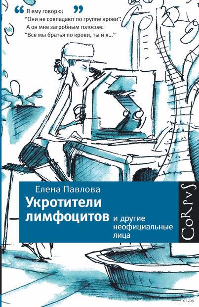 Укротители лимфоцитов. Елена Павлова
