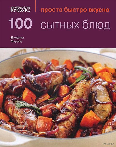 100 сытных блюд. Джоанна Фэрроу