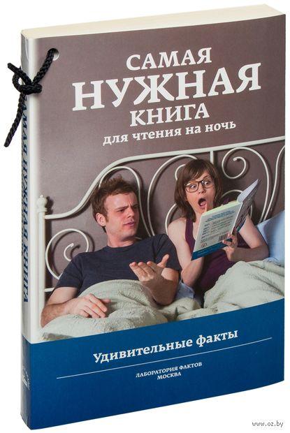 Самая нужная книга для чтения на ночь. Удивительные факты. Л. Кремер