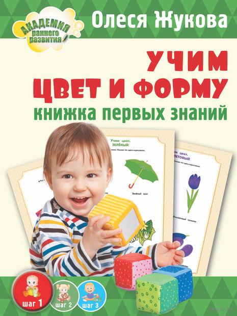 Учим цвет и форму. Книжка первых знаний. Олеся Жукова