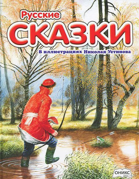 Русские сказки в иллюстрациях Николая Устинова. Лев Толстой