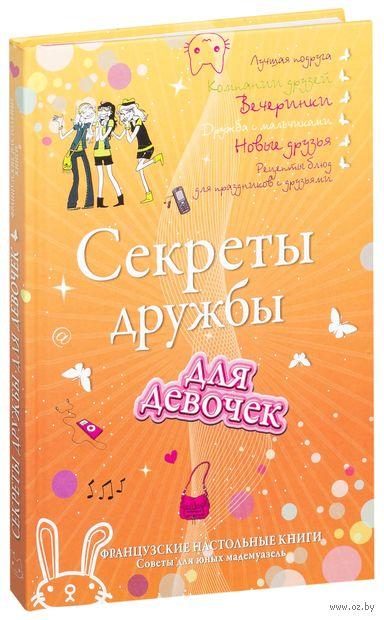 Секреты дружбы для девочек. Одна за всех, и все за одну!