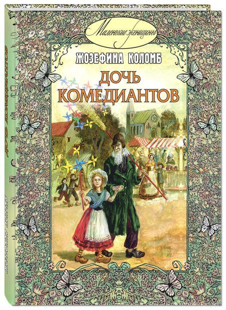 Дочь комедиантов. Жозефина Коломб