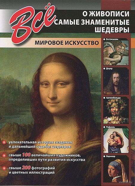 Все о живописи. Самые знаменитые шедевры