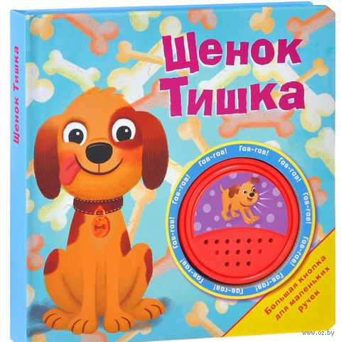 Щенок Тишка. Книжка-игрушка. Владимир Благов