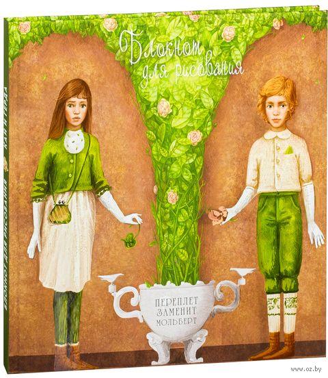 "Блокнот для рисования ""Кай и Герда"" (255x255 мм) — фото, картинка"