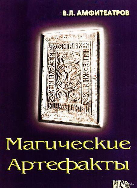 Магические артефакты — фото, картинка