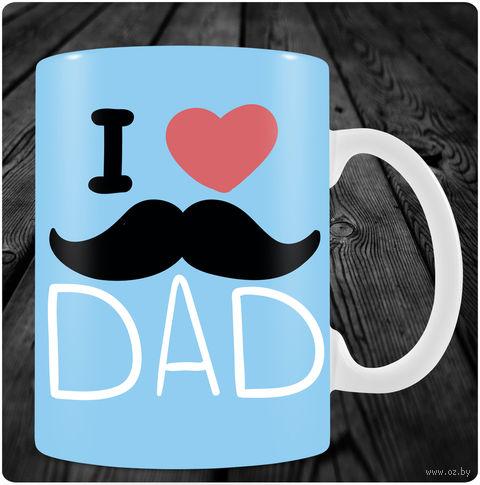 """Кружка """"I Love Dad"""" (арт. 6) — фото, картинка"""