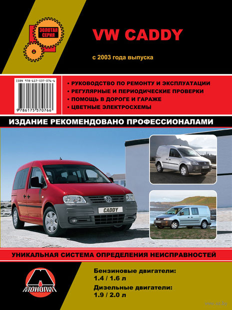 Volkswagen Caddy с 2003 г. Руководство по ремонту и эксплуатации