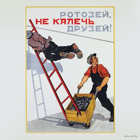 """Магнит на холодильник """"Советские плакаты"""" (арт. 1020) — фото, картинка"""