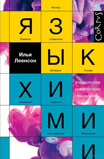 Язык химии. Илья Леенсон