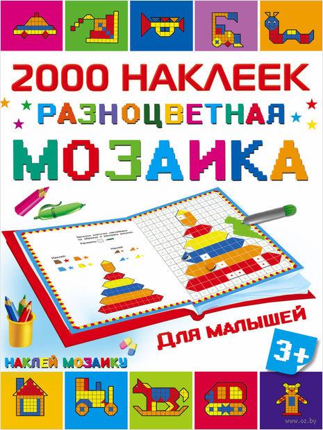 Разноцветная мозаика для малышей — фото, картинка