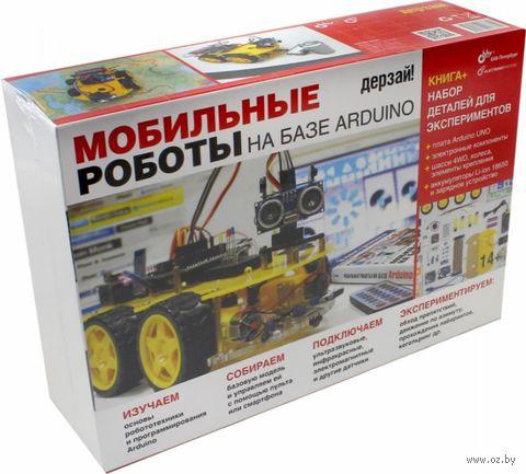 Мобильные роботы на базе Arduino. Набор электронных компонентов + книга — фото, картинка