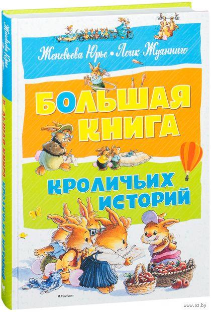 Большая книга кроличьих историй — фото, картинка