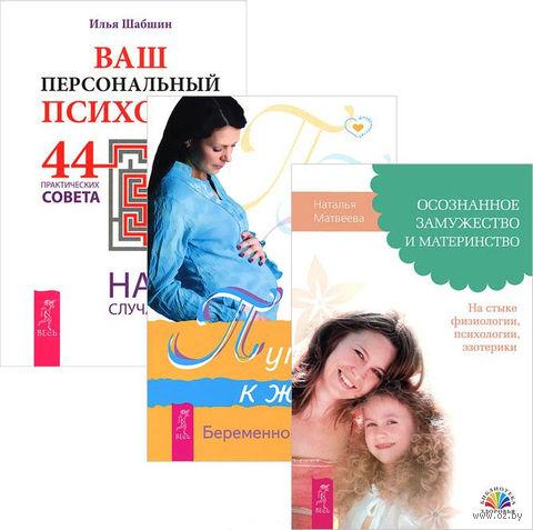 Ваш персональный психолог. Беременность и роды. Осознанное замужество и материнство (комплект из 3-х книг) — фото, картинка