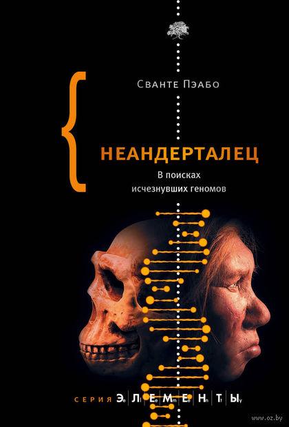 Неандерталец — фото, картинка