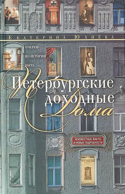 Петербургские доходные дома — фото, картинка