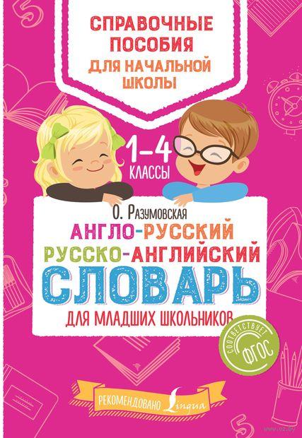 Англо-русский русско-английский словарь для младших школьников — фото, картинка