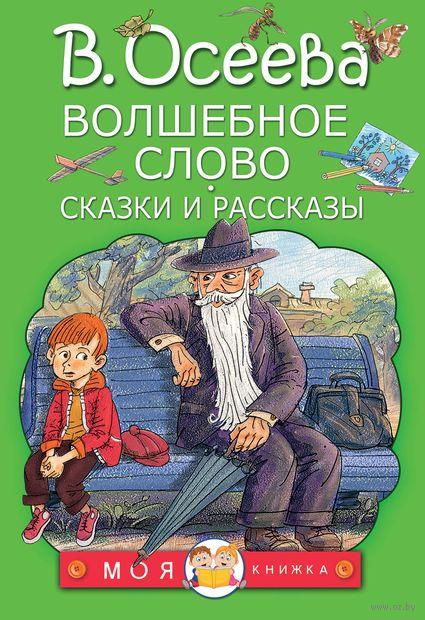Волшебное слово. Сказки и рассказы — фото, картинка