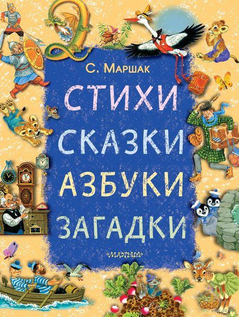 Стихи, сказки, азбуки, загадки — фото, картинка