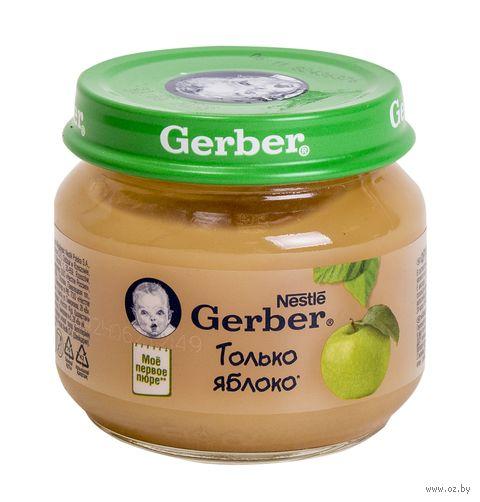 """Детское пюре Gerber """"Только яблоко"""" (80 г) — фото, картинка"""
