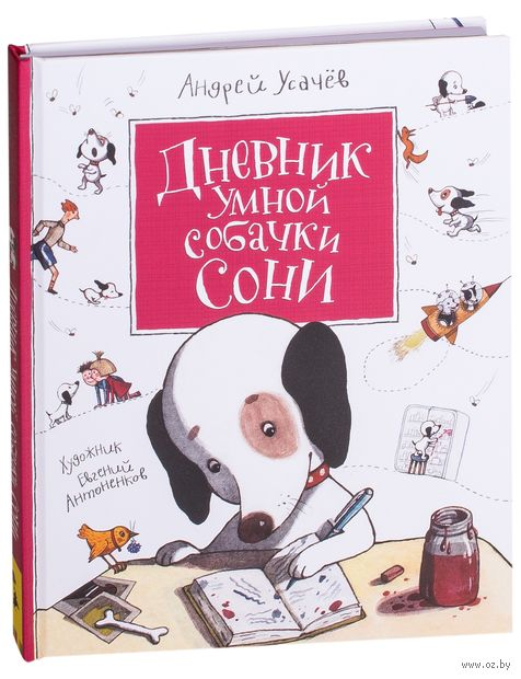 Дневник умной собачки Сони — фото, картинка