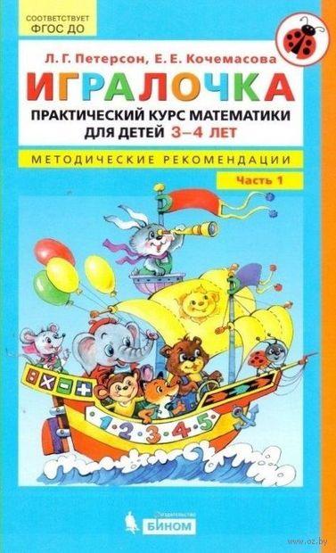 Игралочка. Практический курс математики для детей 3-4 лет. Методические рекомендации. Часть 1 — фото, картинка