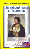 The Story of Pocahontas by Brian Doherty. Брайен Доэрти