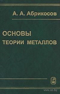 Основы теории металлов. Алексей Абрикосов