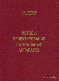 Методы проектирования летательных аппаратов. Евгений Тарасов, Владимир Балык