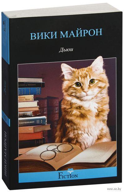 Дьюи. Кот из библиотеки, который потряс весь мир (м). Вики Майрон